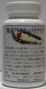画像1: 複合バイオ・バクテリア粉末40gボトル入り (1)