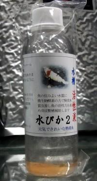 画像1: 水ぴかII 200cc (1)