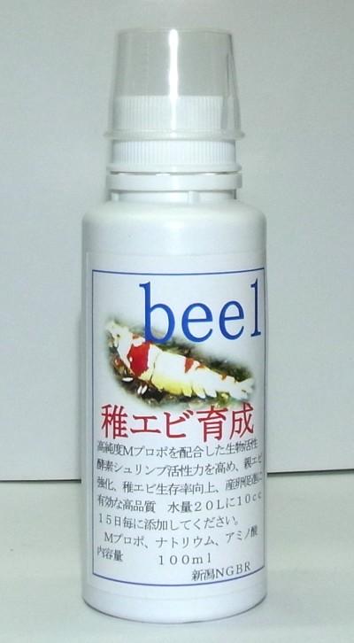画像1: Bee1 稚エビ免疫活性液100cc 5本送料無料 (1)