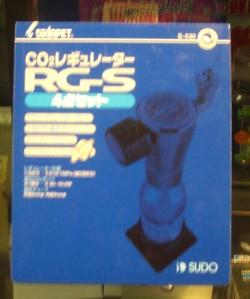 画像1: CO2システムキット RG-S 箱汚れ特価 (1)