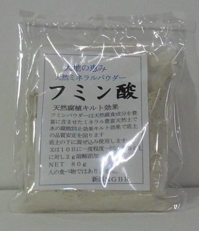 画像1: フミン酸 80g 精製加工良品 (1)