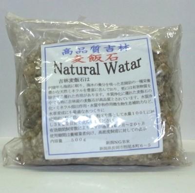 画像1: 麦飯石 中粒 500g (1)
