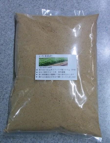 画像1: 糠漬用 炒り米ぬか 3kg (1)